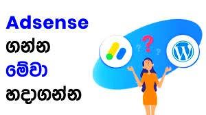 How to create a Google Adsense Account Sinhala